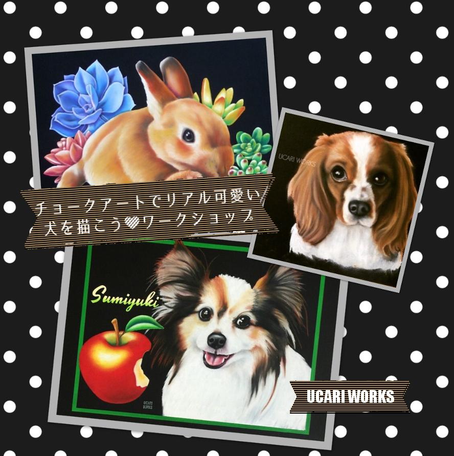 第2回 チョークアートでリアル可愛い犬を描こう講座