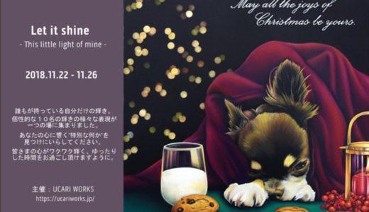 吉祥寺にてアートイベントを開催いたします!
