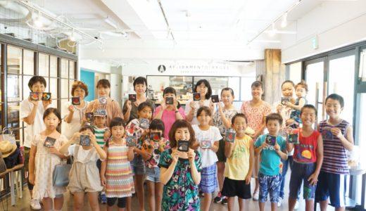 【夏休み企画】親子でチョークアート開催