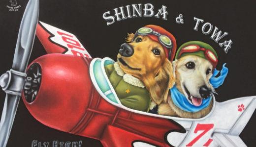 愛犬似顔絵 Shinba & Towa