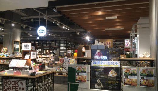 BOWL CAFE ららぽーと海老名店様 リニューアル