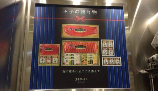 王子サーモン札幌大丸店様 ギフト商品ボード