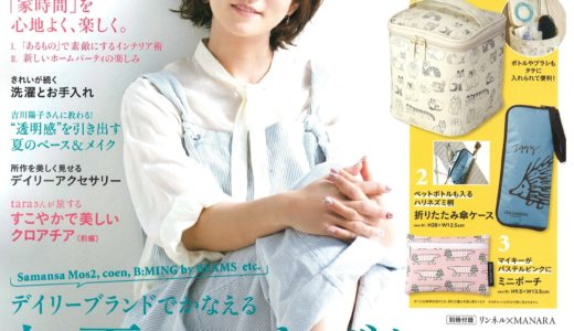 雑誌【リンネル】7月号に掲載