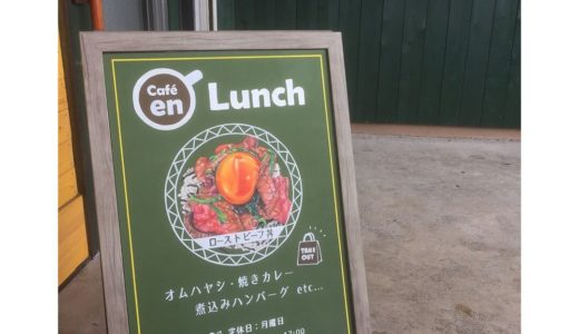Cafe & School en 様 A型看板(2)