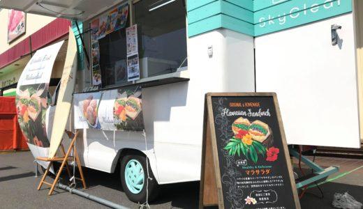 世界初!ハワイアンサンドイッチ【マラサラダ】A型看板