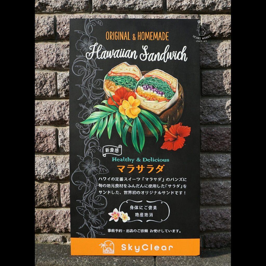ハワイアン サンドイッチ マラサラダ