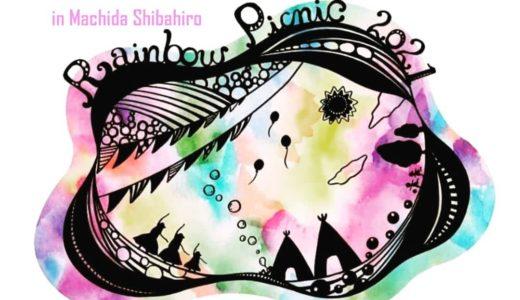 Rainbow Picnic 出店のお知らせ